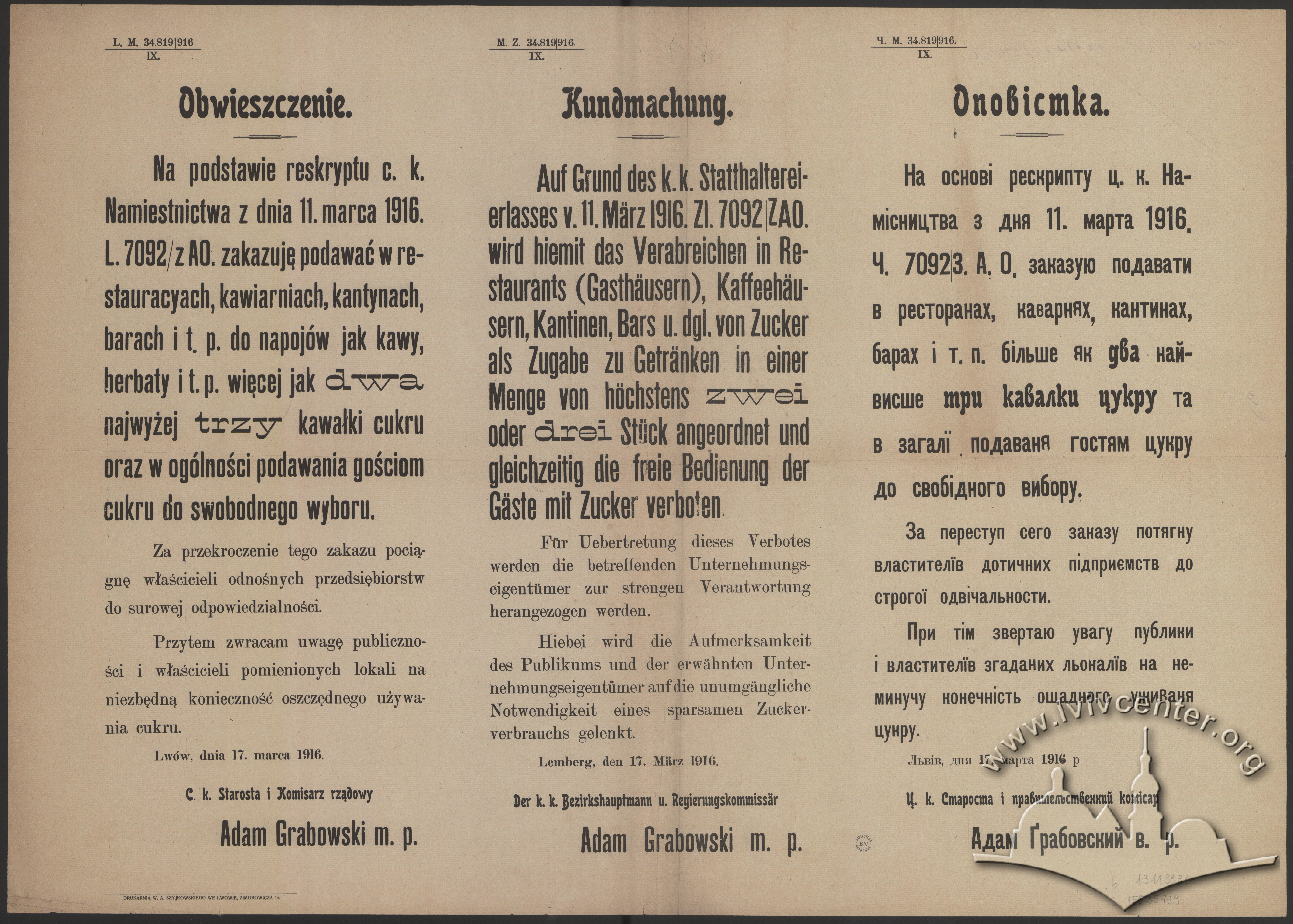 Оповістка про норми вживання цукру, 1916 р.