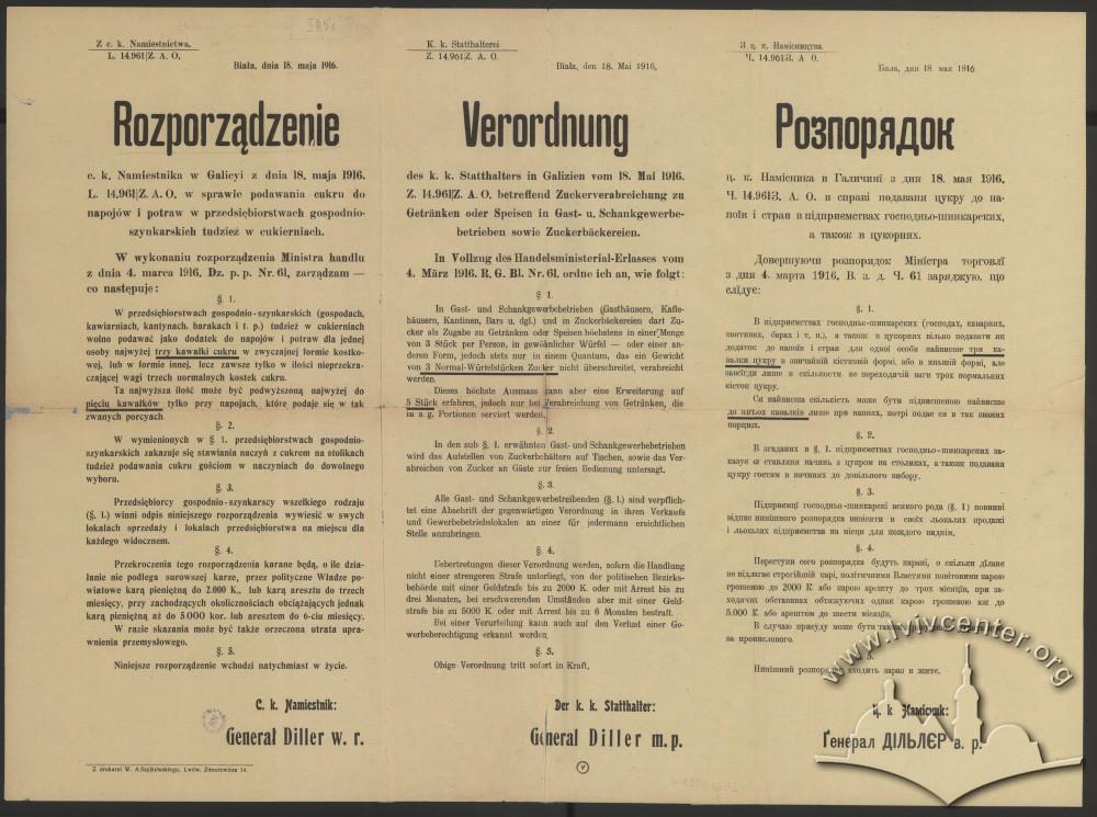 Розпорядження про додавання цукру до напоїв та страв, 1916 р.