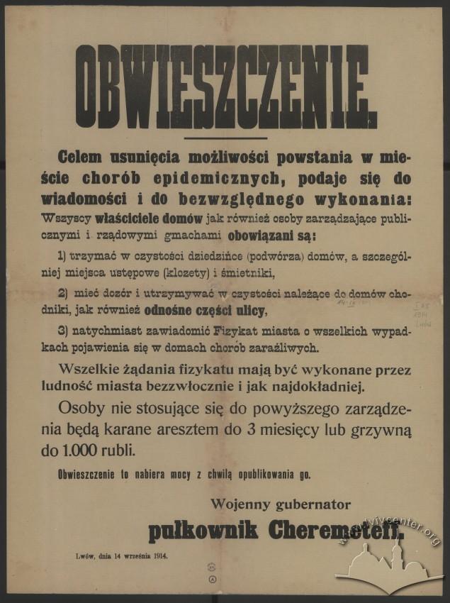 Оповіщення про дотримання чистоти, 1914 р.