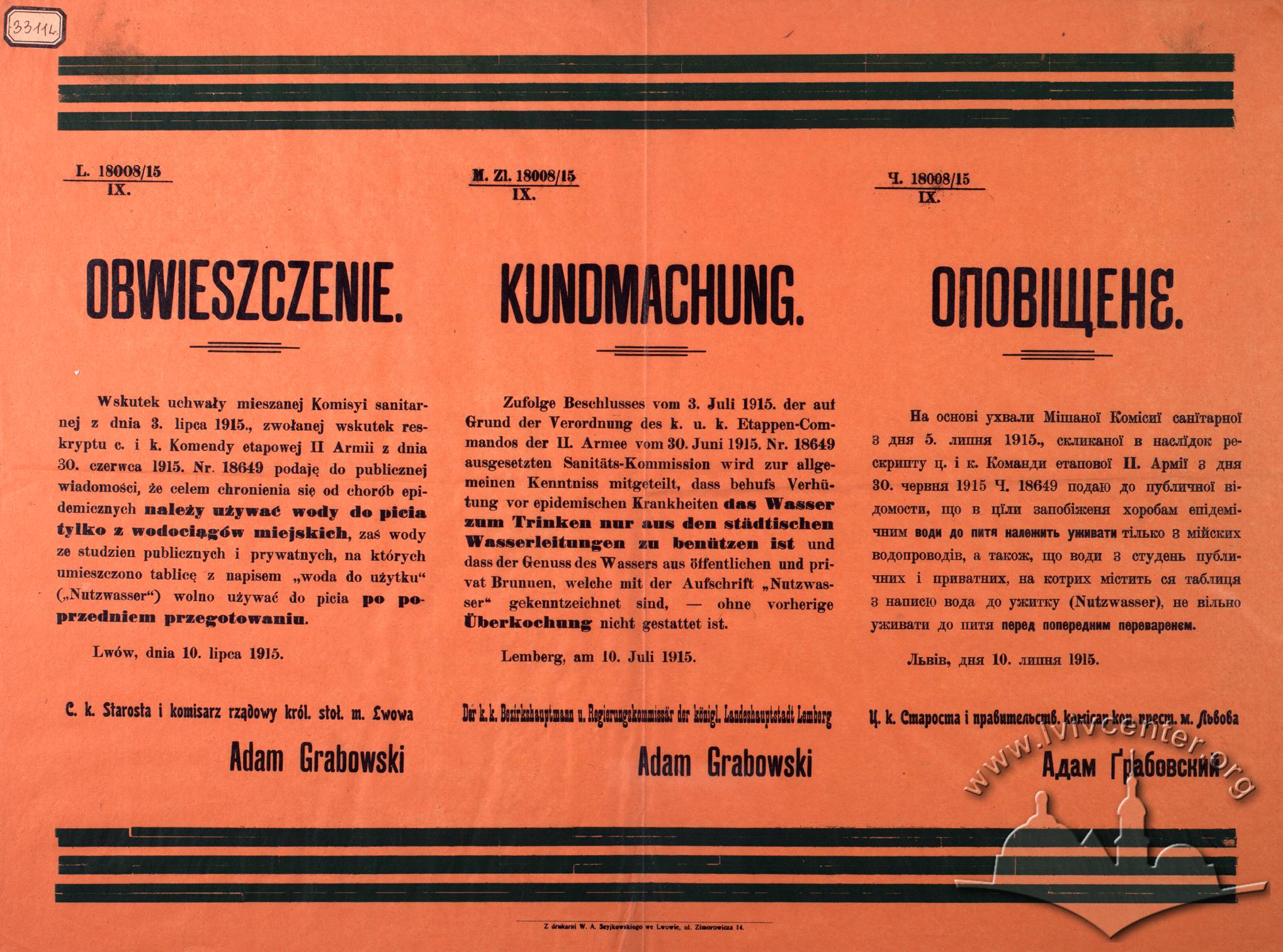 Оповіщення про вживання води, 1915 р.