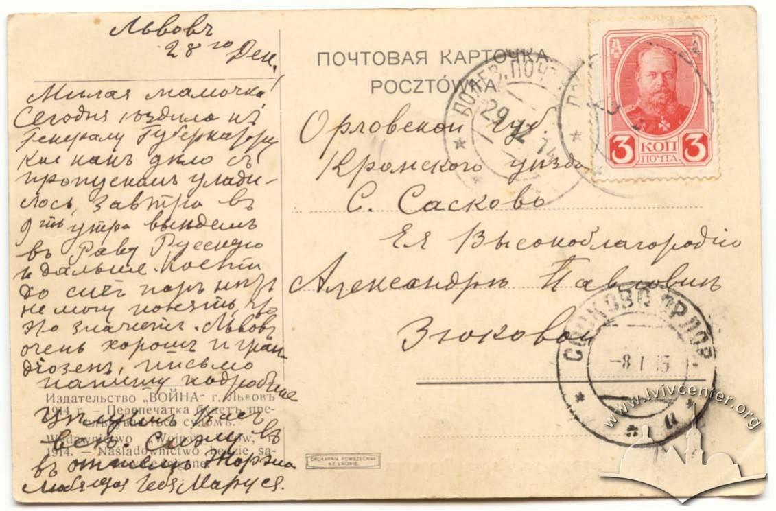 Поштівка відправлена до Льовова, 1916 р.