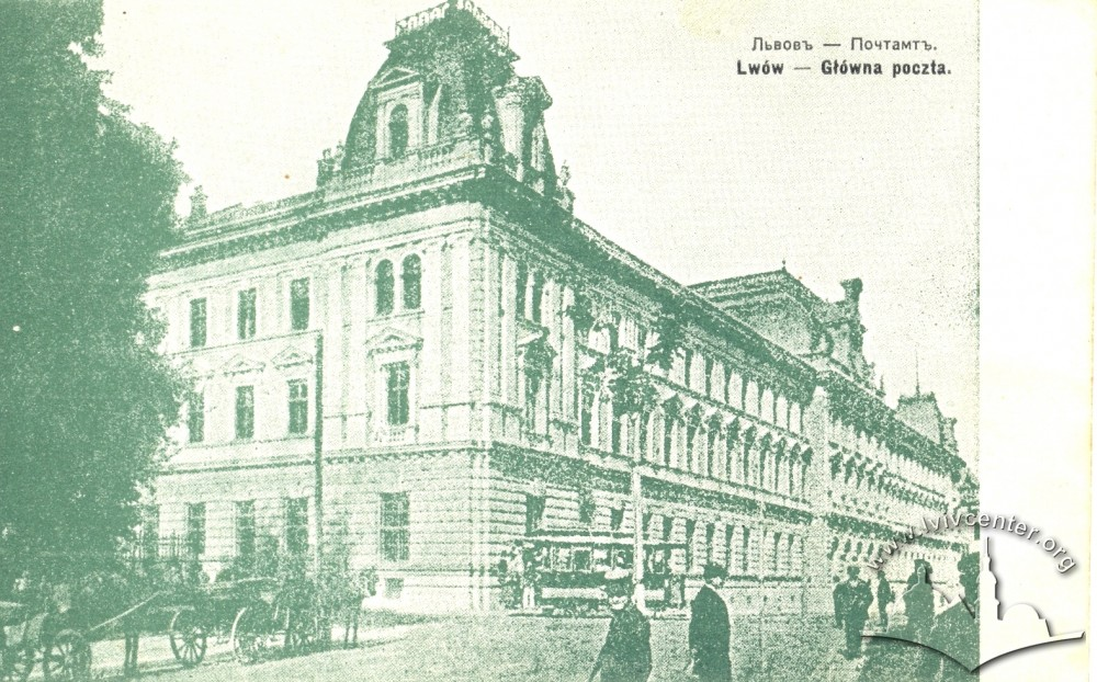 Головна пошта, 1914 р.
