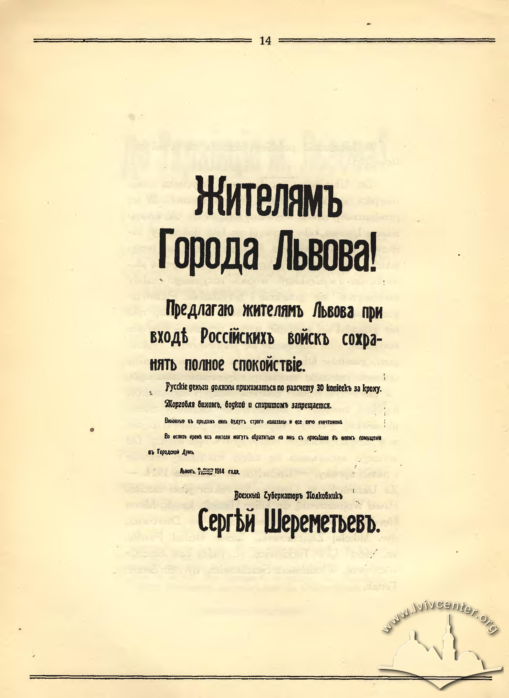 """""""Жителям Города Львова"""", 1914 р."""
