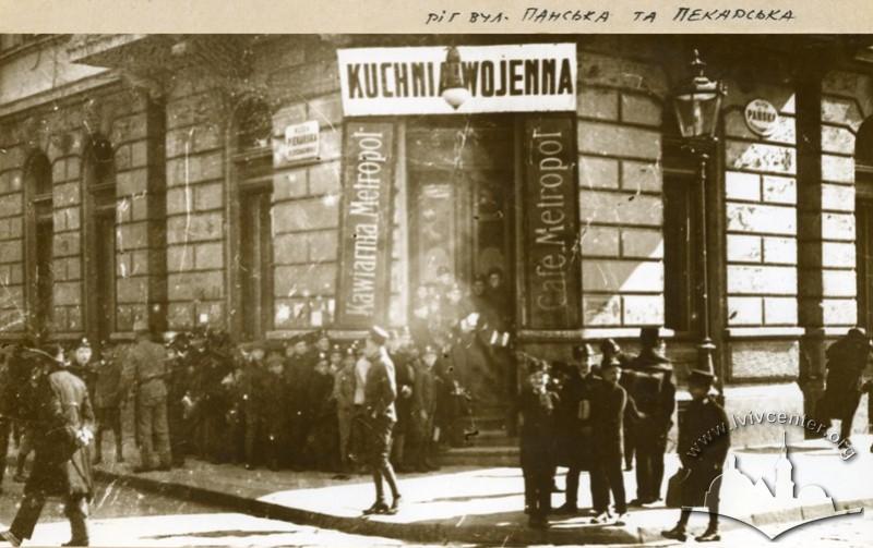 Воєнна кухня на розі вулиць Пекарської та Панської (сучасна Франка), 1915-1916 рр.