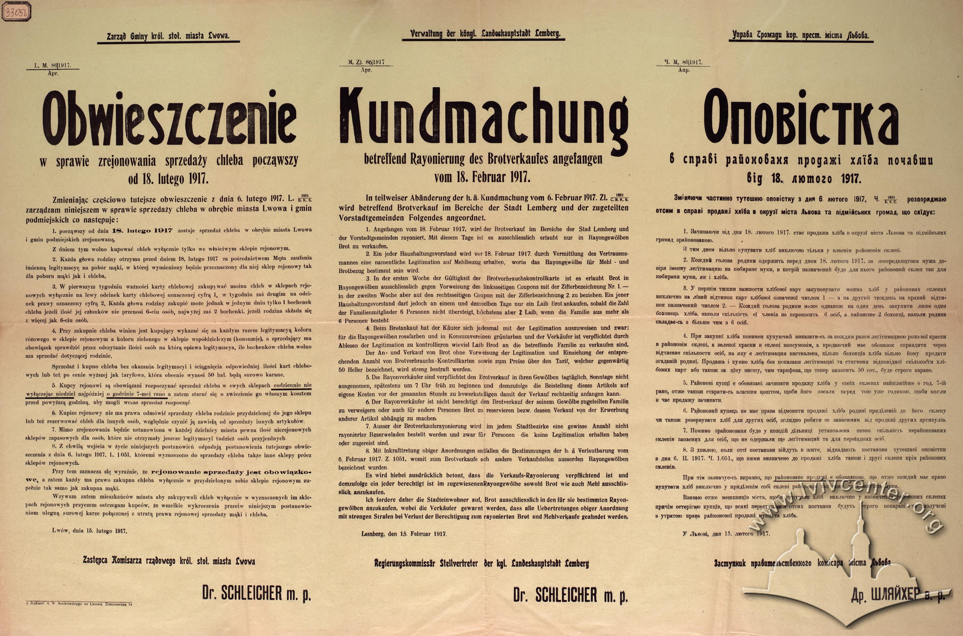 Оповістка про закупівлю продуктів харчування, 1915 р.