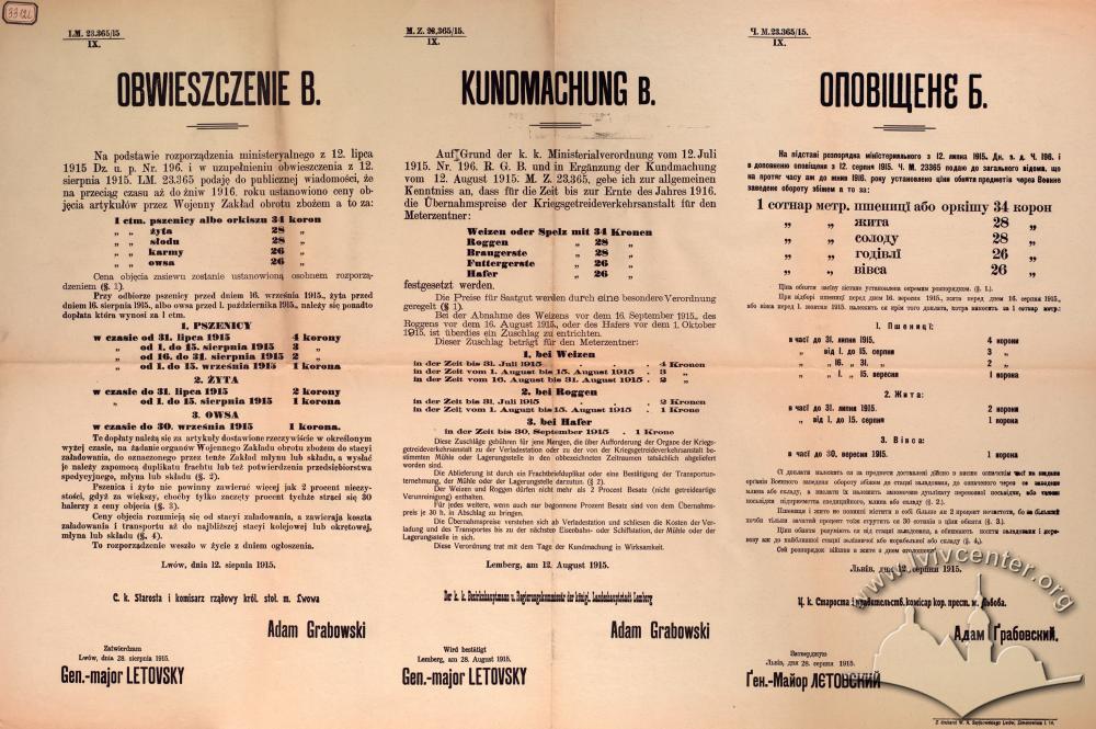Оповістка про закупівлю збіжжя,  1915 р.